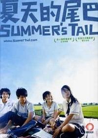 summers_tail.jpg